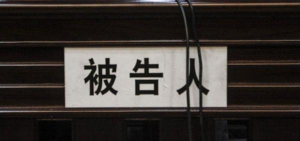浙江史上最牛官司 被告竟是死人·