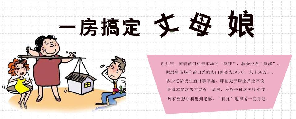 广西桂平:史上最牛泡老婆战略 搞掂丈母娘和岳父
