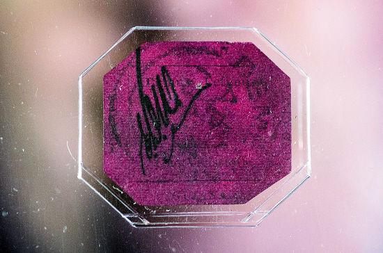 世界上最贵邮票预计价值过亿元,第一枚最有价值的收藏品