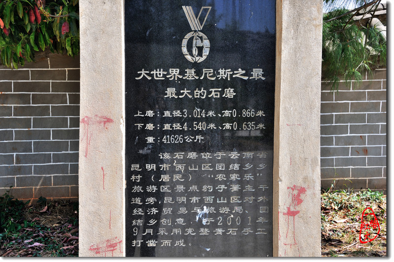 世界基尼斯之最最大石磨-云南彝族古村