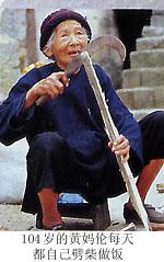 世界最长寿之乡-中国广西巴马(百岁以上长寿者,居世界第一)