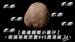 史上最值钱小薯仔(马铃薯)的照片卖845万港币