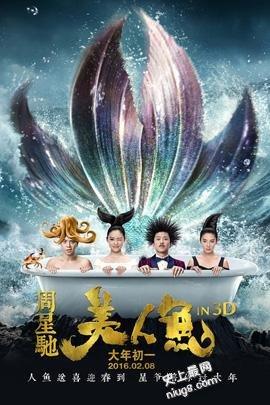 2016春节最受欢迎的10部电影¥美人鱼票房最高