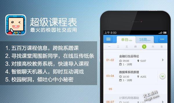 超级中国课程表-全国最大的校园交友平台