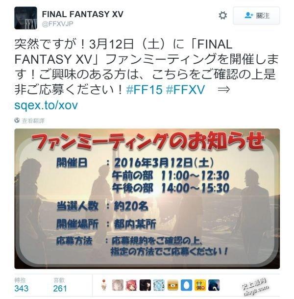 史上延期最耐游戏;《FFXV》终于有Fans Meeting!