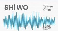 「世界最难翻字句」台湾「是喔、嗯嗯」上榜