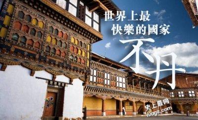全世界最快乐的国家-游走不丹