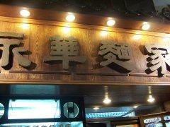 香港十大最好味云吞面在哪里?
