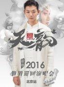 霍尊世界巡回北京演唱会有哪些客串