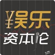 中国将成全球最大娱乐媒体市场