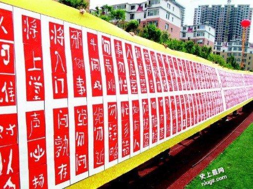 吉林省通化县最多人同时艺术撕纸(1741名学生)传承中国文化