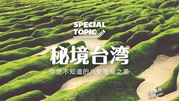 台湾有哪八景:什么时候去游玩最佳