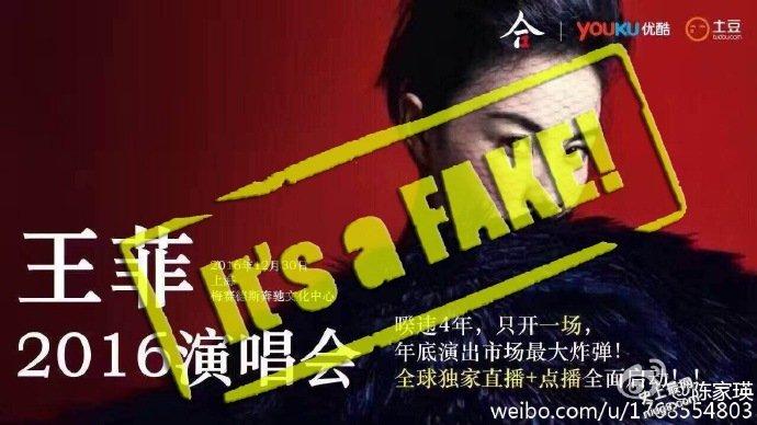 王菲演唱会海报疯传 经济人陈家瑛澄清