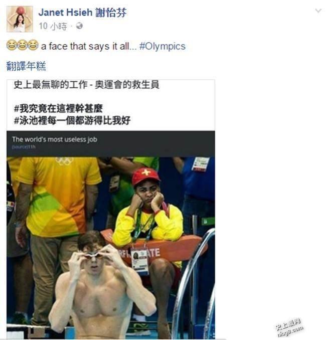 史上最无聊工作:艺人谢怡芬JANET 晒出奥运会泳池救生员无聊表情照