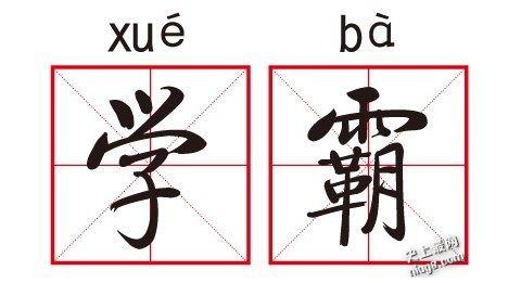 北京大学学霸新姿势:高考成绩背后不为人知的一面