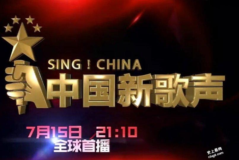 中国新歌声第四期学员王闯,杨美娜,杨山,李瑞轩,万妮达,黄俊杰,单良