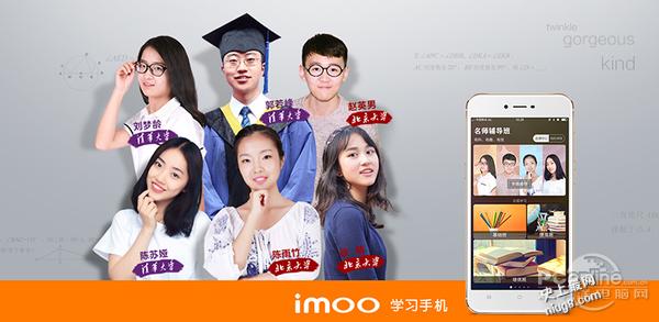 清华北大学霸入住imoo学习手机 怎样拥有高分数+高颜值