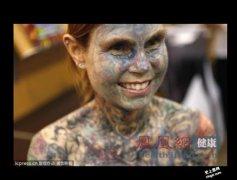 朱莉亚·吉娜斯是谁?-世界上刺青纹身第一人!!