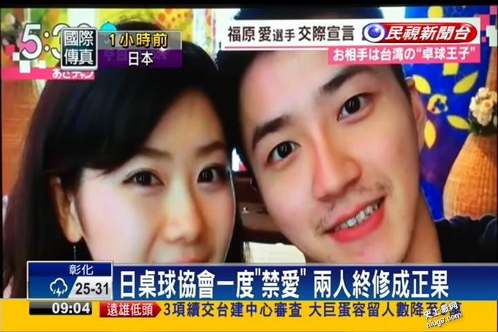 日本桌球女将福原爱和台湾桌球男将江宏杰结婚