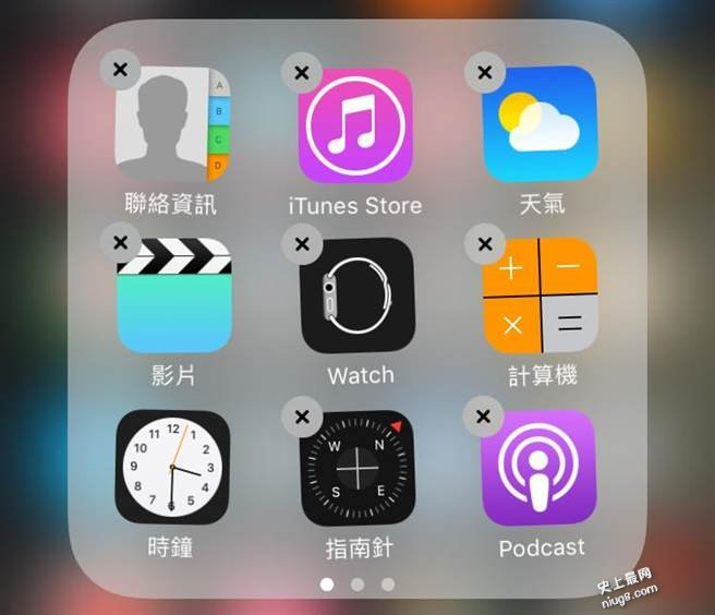 苹果手机移除的iOS 10系统内建App是被删除还是隐