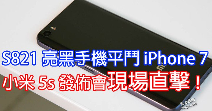 小米5s 发布会现场直击:S821亮黑手机平价斗iPhone 7!