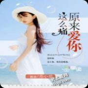 爱难逃全文+番外全集手机内在线阅读(夏柒柒楚世修结局) 精校版在线阅