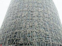 """世界上最大的天书是什么?安徽合肥现""""天书大"""