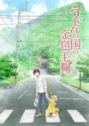 《乌龙面之国的金色毛毬》日本漫画家筱丸和创