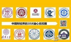 最新影响中国财经界的10大名校圈盘点