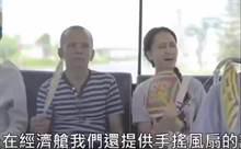 泰国火红公车宣导广告 2分钟的影片,让网友笑得