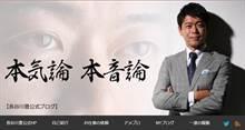 热血主播长谷川豊追问性癖、引发民怨